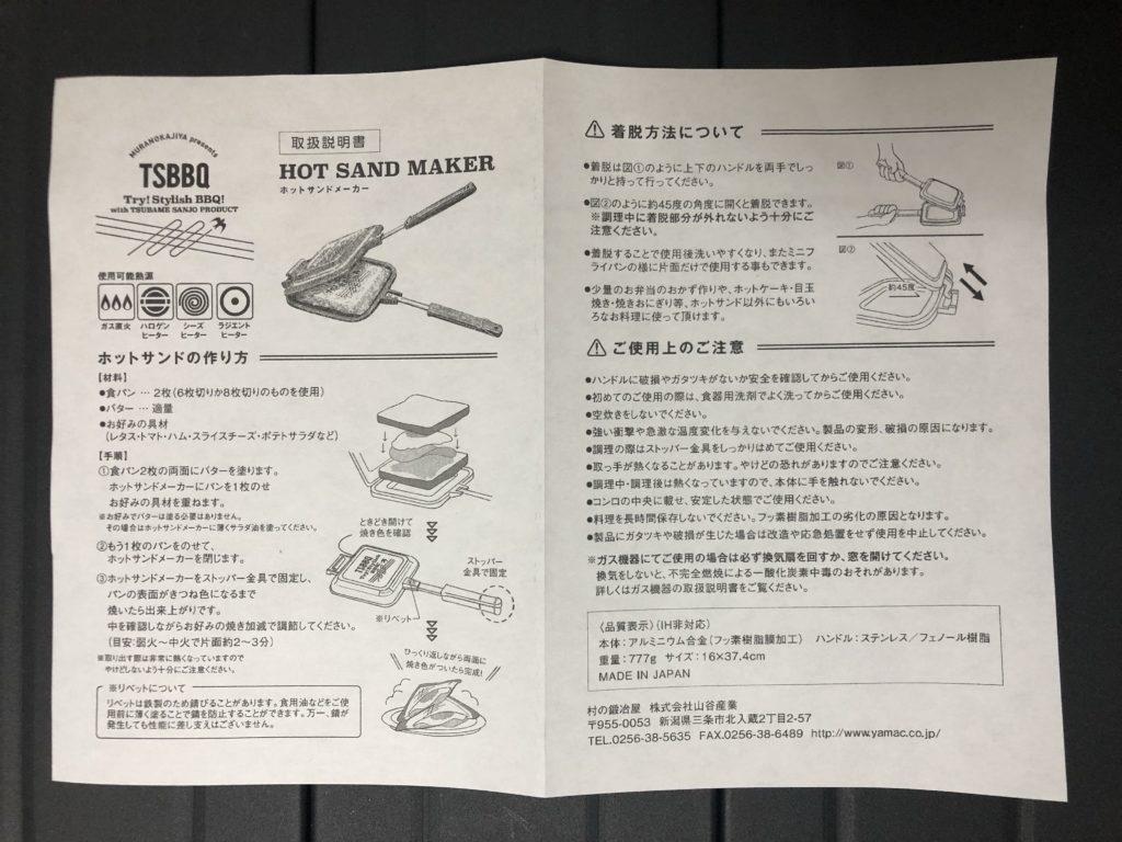 【燕三条製】TSBBQ ホットサンドメーカー(シルバー)