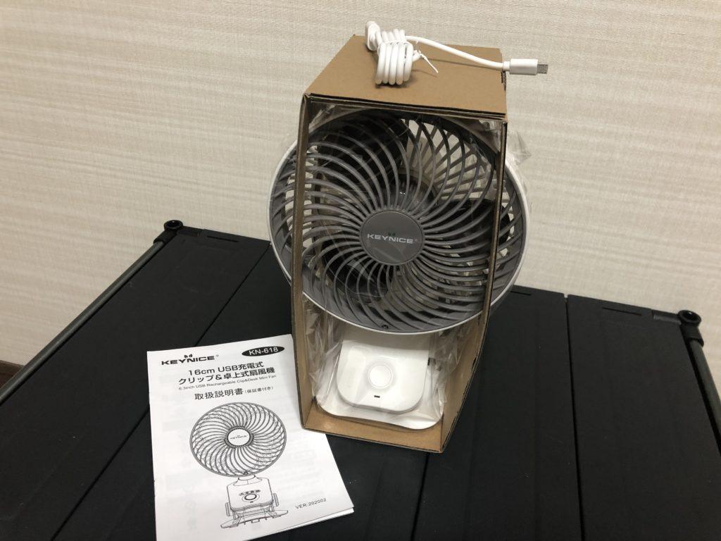 【自動首振り&超静音】KEYNICE 扇風機 小型 充電式