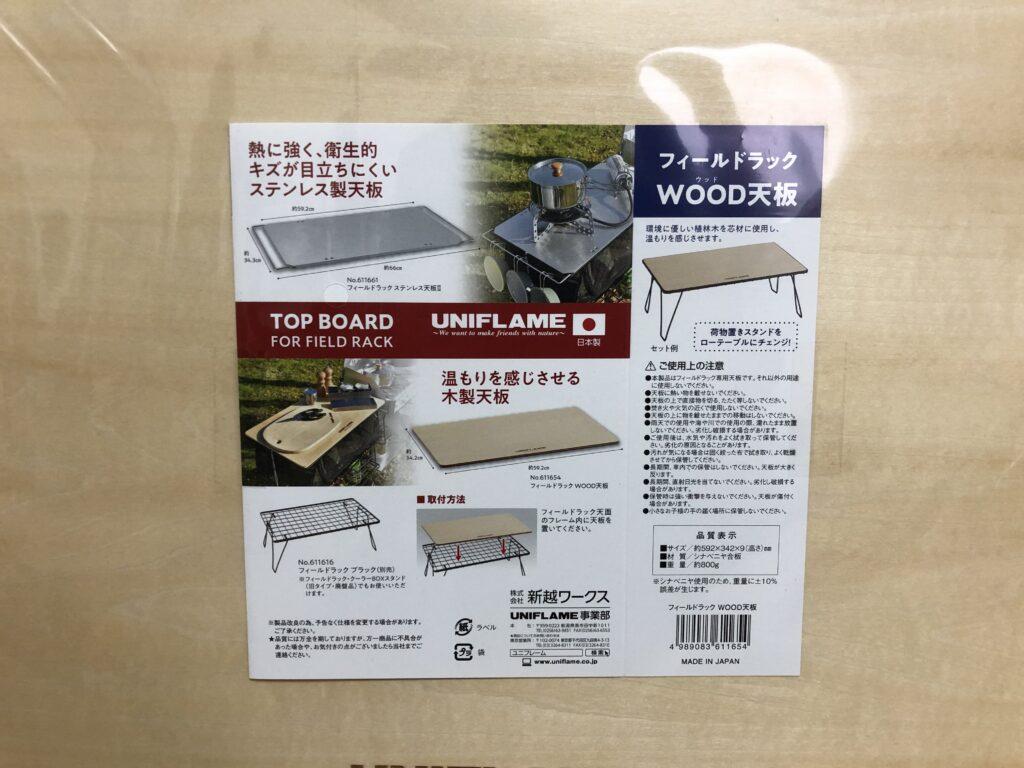 フィールドラック天板【ステンレス・WOOD】